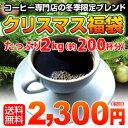 コーヒー専門店から冬の限定ブレンド大盛2kg(約200杯分)!2016年のクリスマス福袋【RCP】