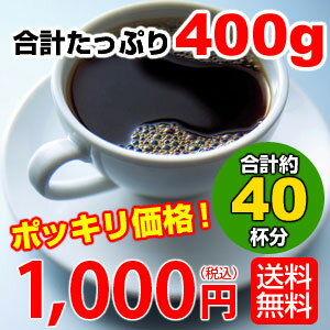 1,000 Yen coffee shop try coffee bags just plenty of 500 g (cup of 50 minutes) and enjoy with ♪ 10P13oct13_b