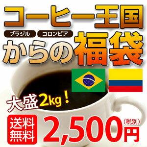 ポイント コーヒー ブラジル コロンビア ブレンド
