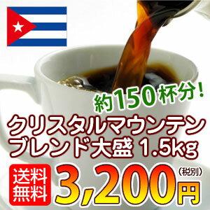 ポイント キューバ コーヒー クリスタルマウンテンブレンド たっぷり