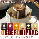 コーヒー オーダードリップバッグ カッテイング
