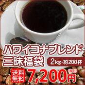 ハワイコナブレンド三昧2kg(約200杯分)入って7,200円!送料無料!※ギフト対応不可