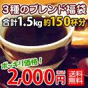「3種類の限定ブレンドコーヒー福袋」合計1.5kg(約150...