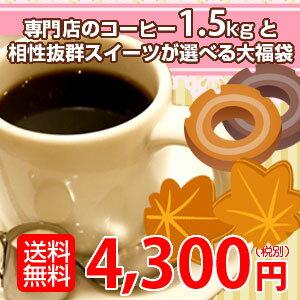 전문점 커피 듬뿍 1.5 킬로그램과 궁합 스위트를 선�