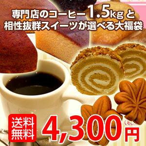 전문점 커피 듬뿍 1.5 킬로그램과 궁합 스위트를