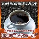 """自家焙煎コーヒー「朝焼け""""レヴェール""""」200g532P16Jul16"""