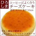 コーヒーによく合う「広島のチーズケーキ」直径14cm【RCP】10P07Feb16