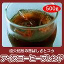 【自家焙煎】アイスコーヒーブレンド 500g