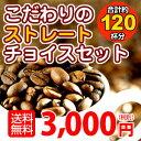 【ポイント10倍】送料無料!選べるストレート1.2kgの自家焙煎コーヒー豆「ストレートチョイスセット」532P16Jul16