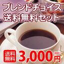 ポイント コーヒー ブレンドチョイスセット