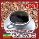 コーヒー モカ・シダモ