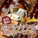 神戸ドーナツコーヒーセット懐かしい味の神戸ドーナツと珈琲専門店自慢の香り高いブレンドコーヒー約20杯分
