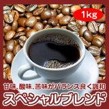人気のブレンド・コーヒー・コーヒー豆・自家焙煎コーヒー「スペシャルブレンド」 1kg10P02jun13【RCP】