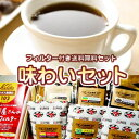 [free shipping] is 10P06may13 a coffee &quot;taste set&quot; [RCP] [_ Kinki, Kansai tomorrow for comfort] [_ Hokuriku tomorrow for comfort] [_ Kanto tomorrow for comfort] [_ Tokai tomorrow for comfort] [_ China tomorrow for comfort] [_ Kyushu tomorrow for comfort]
