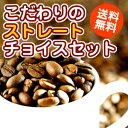 "Free shipping! It is 05P25Apr13 the coffee beans coffee ""straight choice set"" of 1.2 kg of straights available [RCP]"