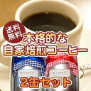 A full-scale self roast coffee two cans set [easy ギフ _ packing] [comfortable ギフ _ expands] [comfortable ギフ _ expands an address] [comfortable ギフ _ Messe] [easy ギフ _ Messe input]