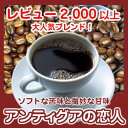 200 g [RCP] of coffee &quot;lover 10P06may13 of Antigua&quot;