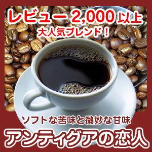コーヒー アンティグア
