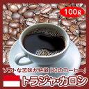幻のコーヒー「トラジャ・カロシ」100g