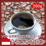 幻のコーヒー「トラジャ・カロシ」200g【RCP】P27Mar15