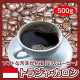 コーヒー・コーヒー豆・インドネシア幻のコーヒー「トラジャ・カロシ」500g10P22Nov13【RCP】