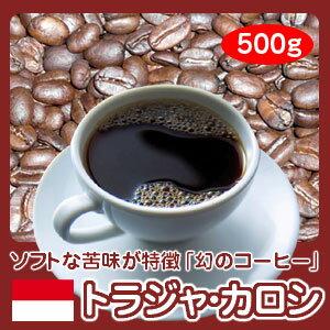 コーヒー トラジャ・カロシ