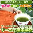 美容と健康に、食べる健康茶「ヤーコン痩美緑茶」(30包入)続けることに無理がないダイエット緑茶として大人気!★メール便送料無料!10P13Dec13