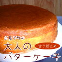 "Butter cake [comfortable ギフ _ expands] ""town comfort Hiroshima"" 10P06may13 of over-optimism of Hiroshima downtown area modest adult"
