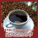 Cafe blend 200gSS10P02dec12 [RCP]