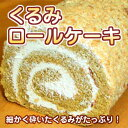 A walnut is plentiful! It is 10P06may13 a walnut roll [comfortable  _ expands] [RCP] [marathon201305_ tomorrow comfort] [_ Kinki, Kansai tomorrow for comfort] [_ Hokuriku tomorrow for comfort] [_ Kanto tomorrow for comfort] [_ Tokai tomorrow for comfort] [_ China tomorrow for comfort] [_ Kyushu tomorrow for comfort]