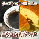 "Cheesecake and a ""prince set of the star"" of the coffee are usually free shipping for place of total prices 3,950 yen (postage distinction), 3,250 yen! [HLS_DU]"