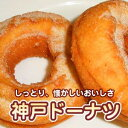 It is 100 yen only in one moist good old taste Kobe doughnut 147 yen → now!