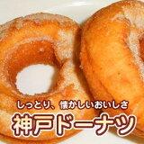 神户10P11Oct11怀旧的味道潮湿甜甜圈[しっとり懐かしい味神戸ドーナツ【RCP】10P08Feb15]