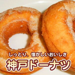 ★ now only 20% off ★ moist nostalgic taste Kobe Donuts