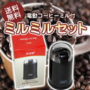 "A [it includes the postage] electric thick-haired codium coffee lucky bag ""mil mil set"" with! SS10P02dec12 [RCP]"