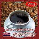 自家焙煎コーヒー「ハワイコナ」200g10P01Oct16