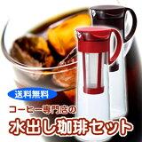 手軽にカフェの味!水出し珈琲セット【8杯用】10P12Sep14