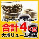 コーヒーナント4キロ!どっさり珈琲福袋もちろん送料無料です!