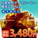 アイスコーヒー福袋たっぷり1.5kg!さらに送料無料!【あす...