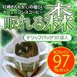 カフェイン97%カット!妊婦さんも安心の優しいカフェインレスコーヒー「眠れる森」ドリップバッグ(30杯分)送料無料!10P09Jan16