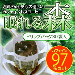 カフェイン カフェインレスコーヒー ドリップ