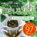カフェイン97%カット!妊婦さんも安心の優しいカフェインレスコーヒー「眠れる森」ドリップバッグ(60杯分)送料無料!P11Sep16