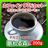 妊婦さんも、コーヒーを飲むと眠れなくなるという方も安心!女性に大人気!カフェインレスコーヒー「眠れる森」200g10P10Jan15