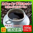 送料無料!妊婦さんも、コーヒーを飲むと眠れなくなるという方も安心!ノンカフェイン カフェインレスコーヒー「眠れる森」500g(250×2)約50杯分!10P07Feb16