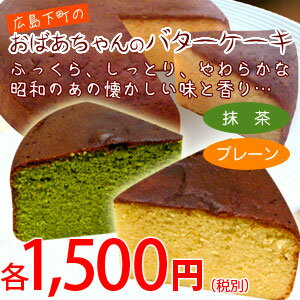 Butter cake sweet discreet adult Hiroshima downtown ' community fun Hiroshima ' 10P13oct13_b