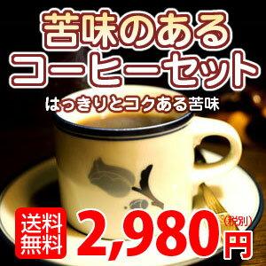 コーヒー ブラック カフェオレ