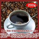 自家焙煎コーヒー豆「ブルーマウンテンブレンド」200g(約20杯分)【RCP】