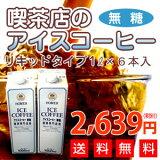 まろやかさの中にコクがある「喫茶店のアイスコーヒー(無糖)」(1L×6本)10P06May15