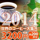 2014世界のコーヒー大集合!の厳選コーヒーたっぷり約200杯分がで!3,200!10P13Dec14