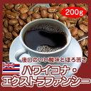 コーヒー ハワイコナ・エクストラファンシー